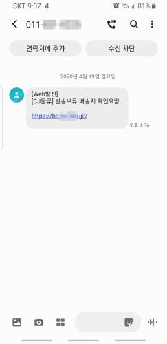 20200419 CJ물류 스미싱
