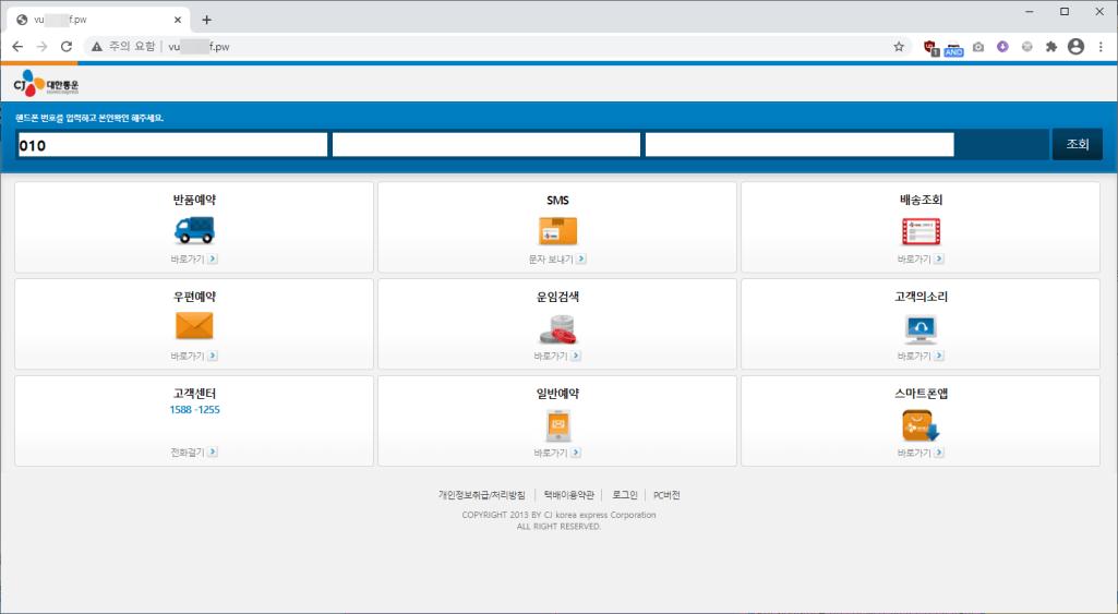 쿠팡 로켓배송 사칭 사이트 샘플