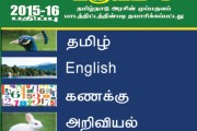 Sura's 3rd STD Combined Guides