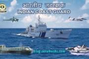 Indian Coast Guard Recruitment 2017 Assistant Commandant (GD) Posts