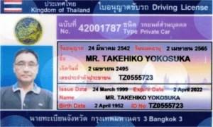 タイの免許更新リポート