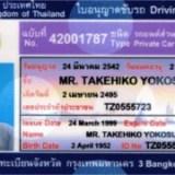 <b>タイの免許更新リポート</b>