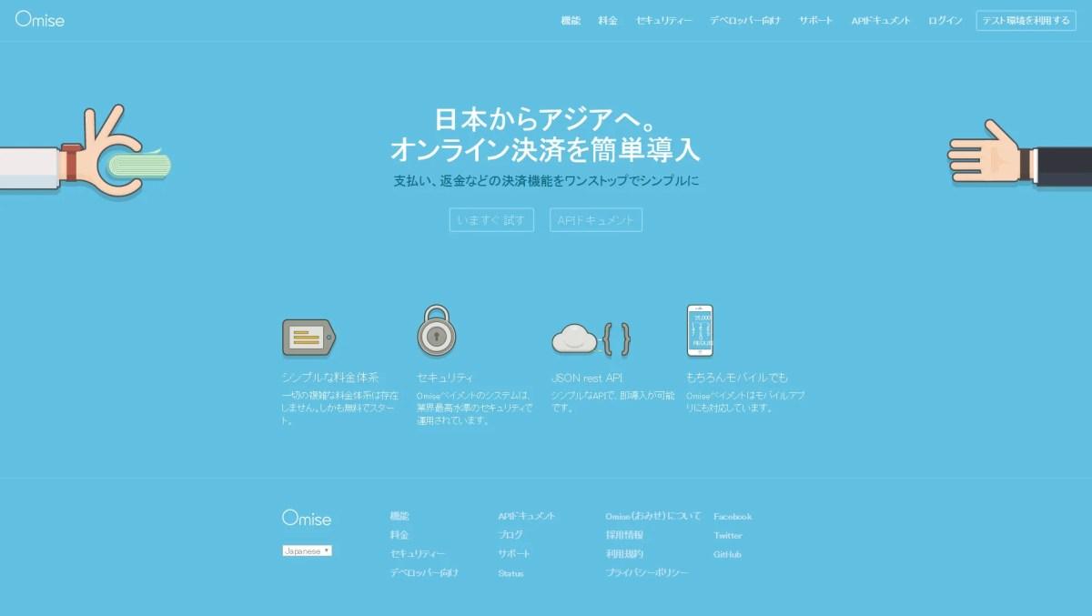 タイ発、日本人起業家が手がけるオンライン決済サービス「Omise Payment」が日本でのサービス提供開始