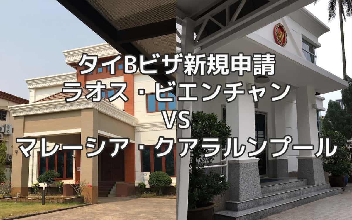 タイBビザ申請 のラオスとマレーシアの違いについての体験リポート