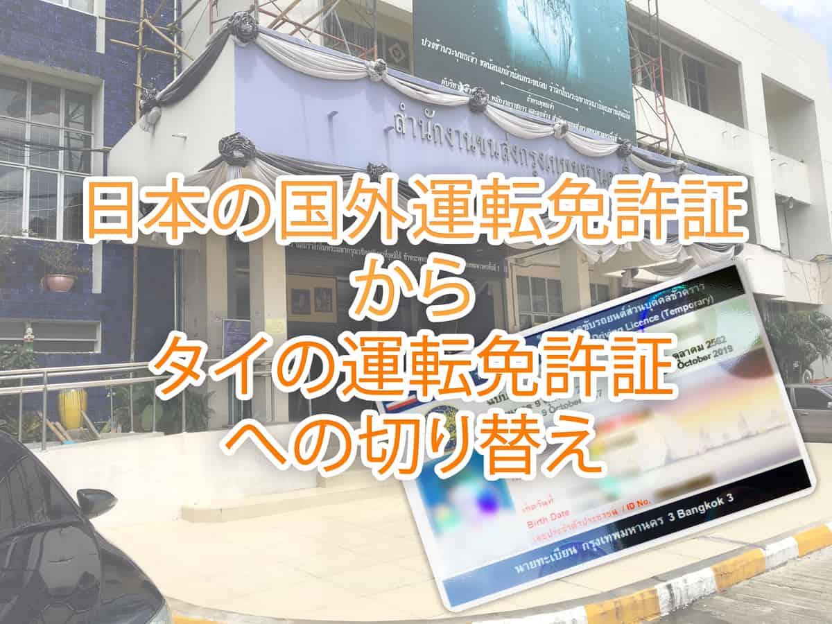 日本の国外運転免許証からタイの運転免許証への切り替え実録レポート