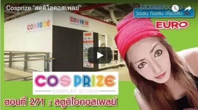 バンコクのマッカサン駅にコスプレスタジオ「Cosprize」オープン!