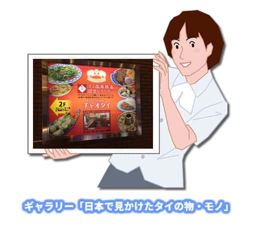 日本で見かけたタイの物・モノ