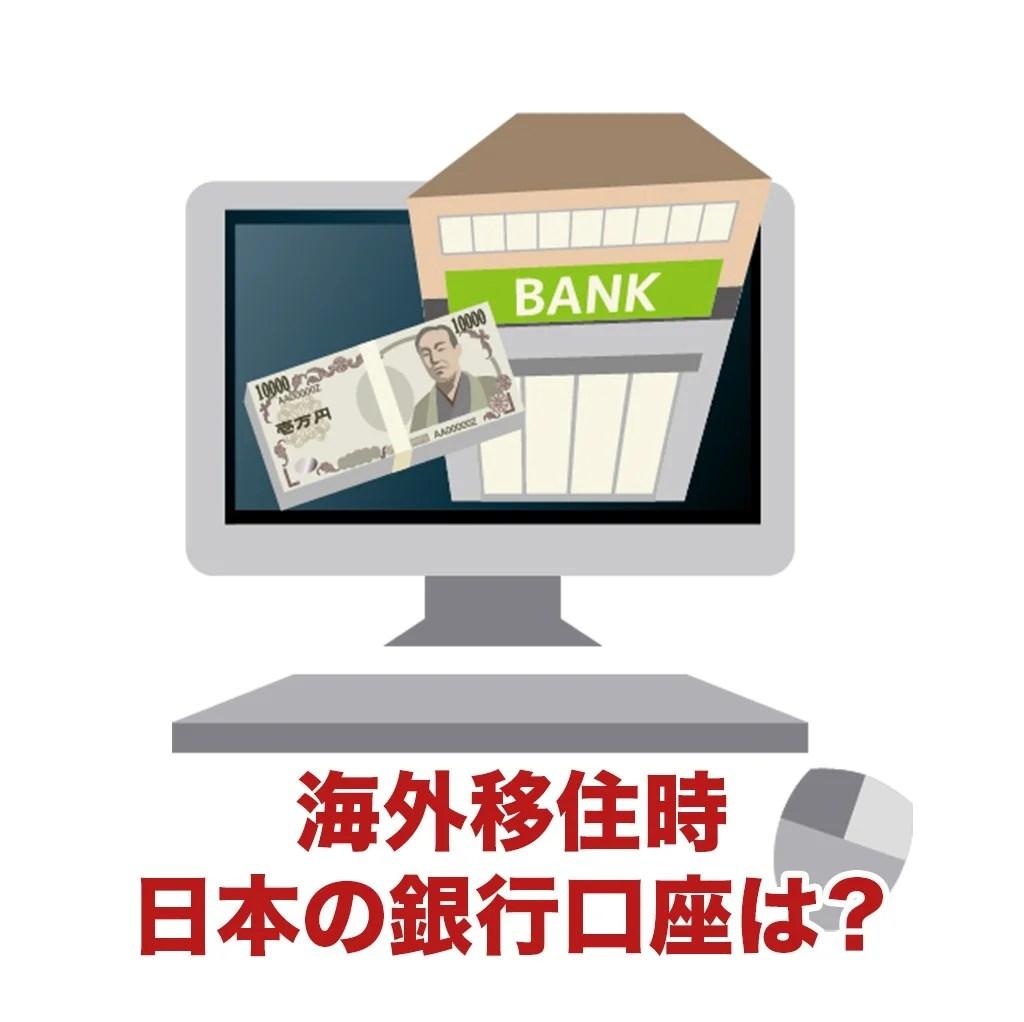 タイに移住する場合、日本の銀行口座は継続して利用できますか?
