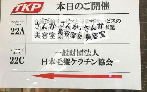 新井ゼミに行ってま〜す