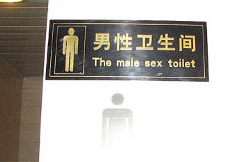 Chinese special toilet