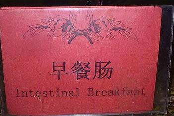 Intestinal breakfast