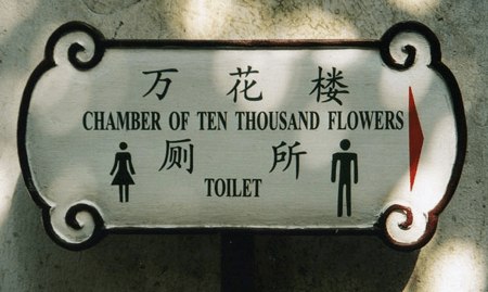 Chinese exaggeration and toilet humour