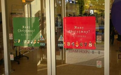 Japanese Christmas greetings