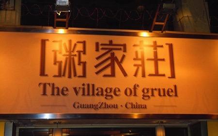 Have a awful time GuangZhou China