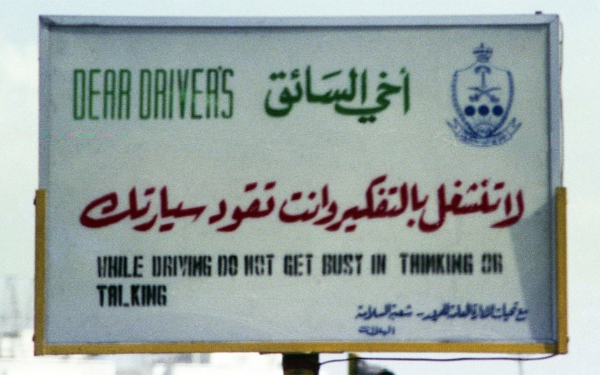Jeddah Don t Think and Drive