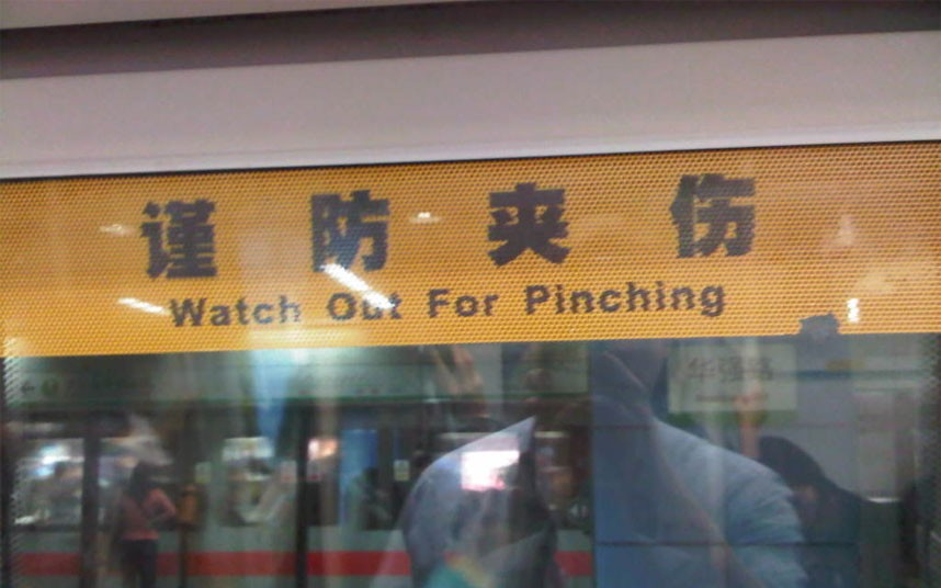 The joy of the Shenzhen Metro