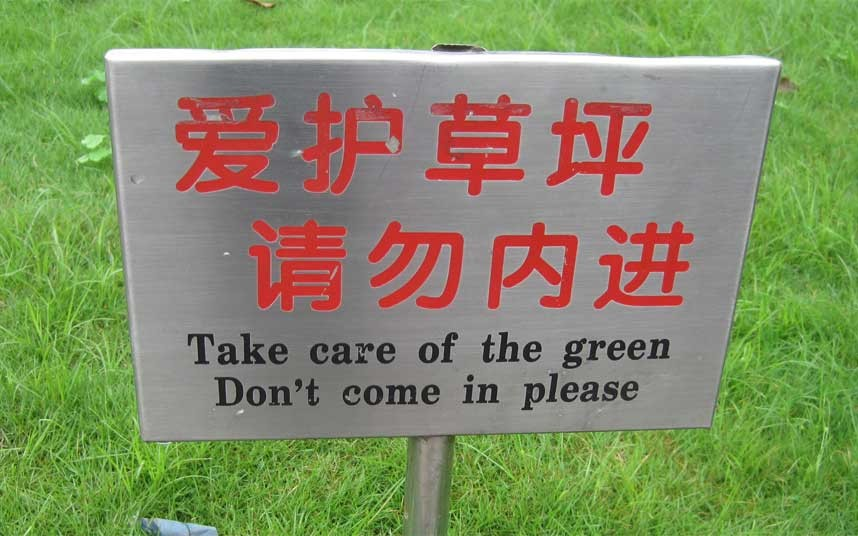Dont walk on the grass Chinese version