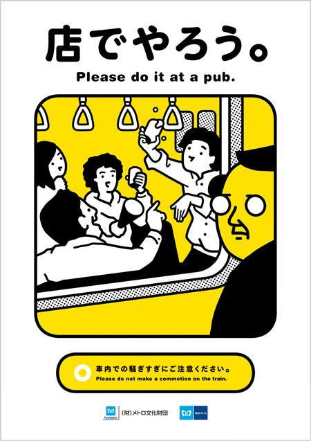tokyo-metro-manner-poster-200811
