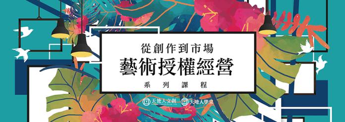 藝術授權-官網
