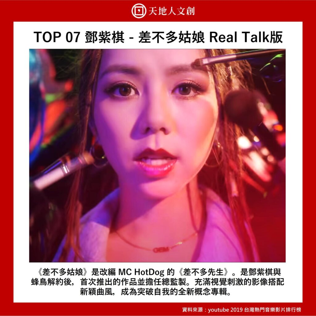 你愛的音樂上榜了嗎? 2019 YouTube 十大臺灣熱門音樂影片|TDRwatch
