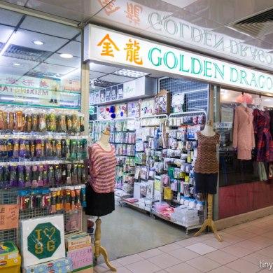 Tiny Rabbit Hole - Golden Dragon – Chinatown People's Park Centre Craft Shop - Chinatown crochet supplies