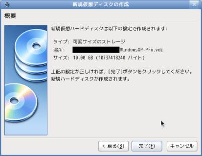Screenshot-新規仮想ディスクの作成-2