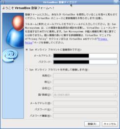 Screenshot-VirtualBox 登録ダイアログ