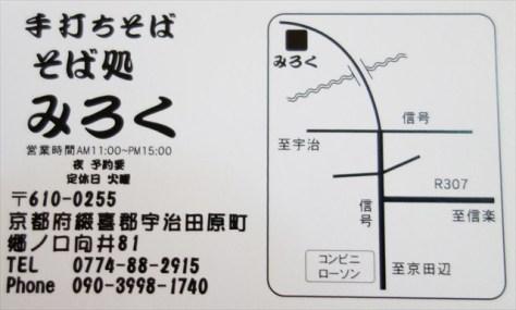 ujitawara1610_011