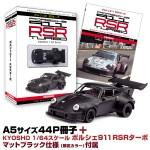 ミニカー発売情報 サークルKサンクス 京商 1/64 ムック本 ポルシェ 911 RSR ターボ