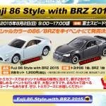 ミニカー発売情報 Fuji 86 Style with BRZ 2015 2台セット