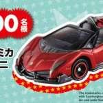 トミカ6億台突破記念キャンペーン!! ランボルギーニ ヴェネーノ ロードスターが当たる!