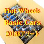 予約受付中 Hot Wheels Basic Cars 2018Qアソート