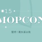MOPCON 2015 – 行動科技年會