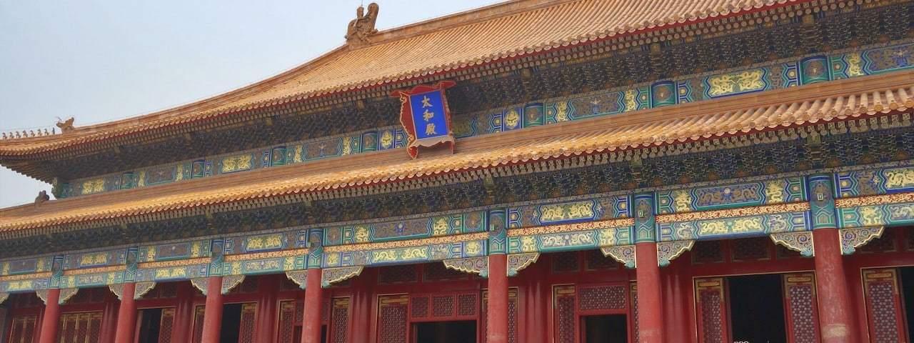 北京故宮 1