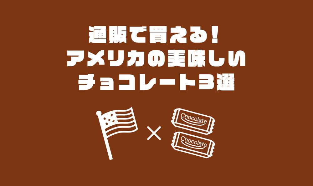 アメリカ チョコレート 通販