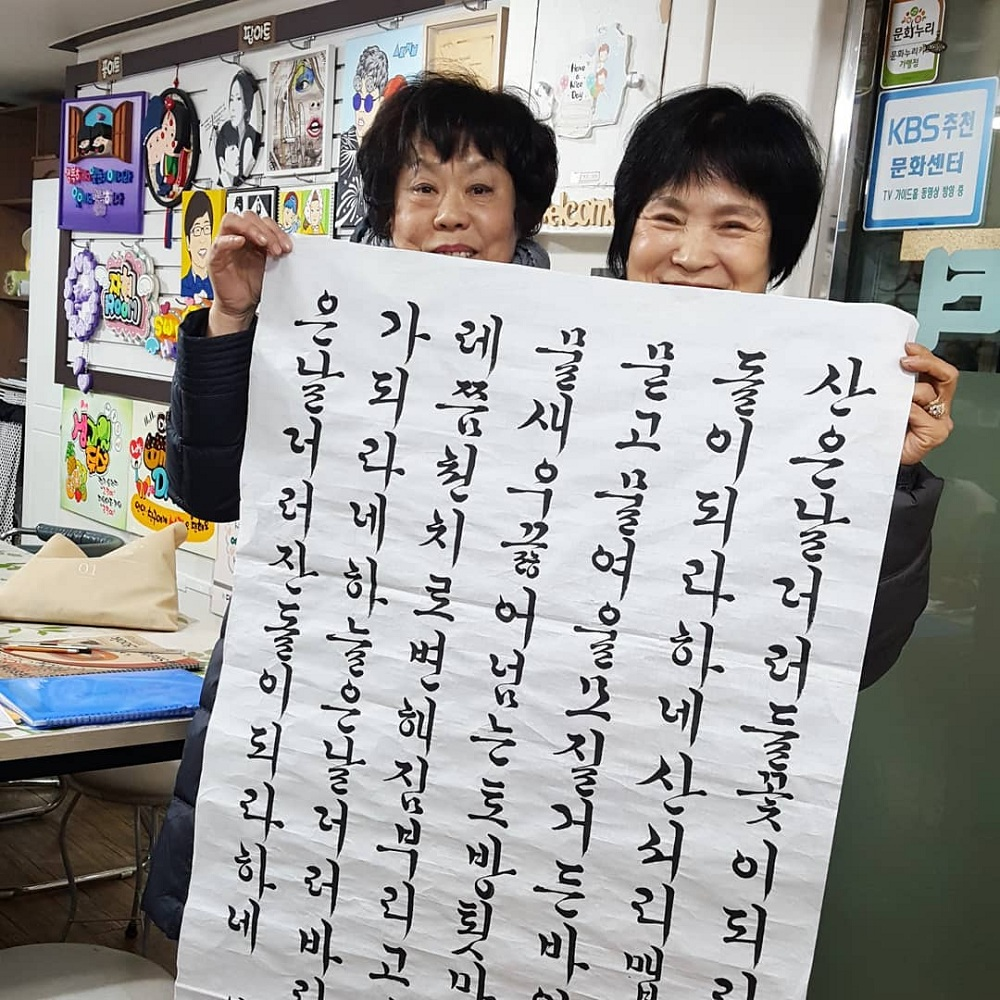 Korean hanja calligraphy class