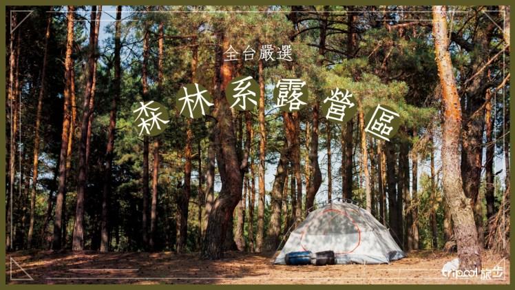 TOP5 森林系露營區夏季避暑聖地,讓Tripool帶你一起去露營!