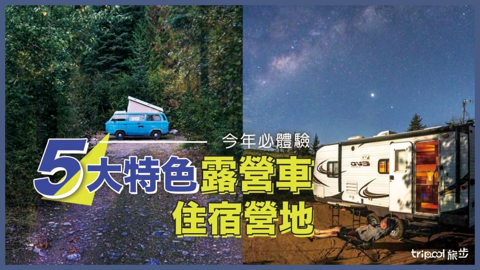 免搭帳免裝備輕鬆露營!推薦「全台 5 大特色露營車住宿」