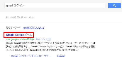 gmail ログイン   Google 検索