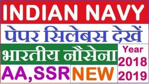Syllabus Of Indian Navy Sailor AA & SSR