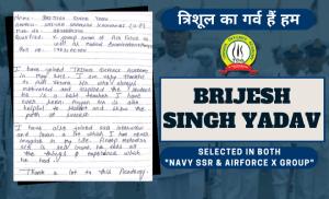 Brijesh Singh Yadav – Qualified Both Navy and Air Force