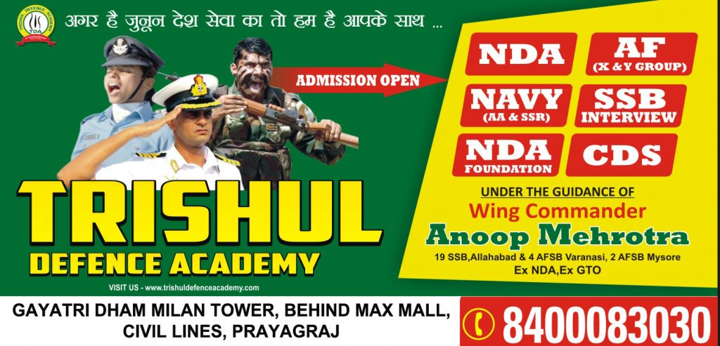 Trishul Defence Academy