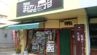 3日連続で通う!?まちなと一丁目@浦添市にて美味しすぎるハンバーグと肉料理!