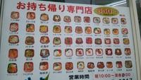 丼丸@浦添市の海鮮丼550円ってどんな感じ?