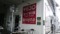 あろいなたべた aroyna tabeta@北谷町美浜はリーズナブルにタイ料理を頂けます