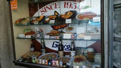 創業1954年のジョージレストラン