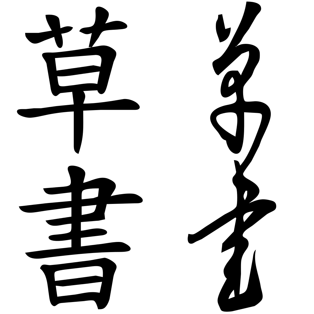 What Is Chinese Cursive