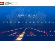 Aviation Expo China 2017 Beijing