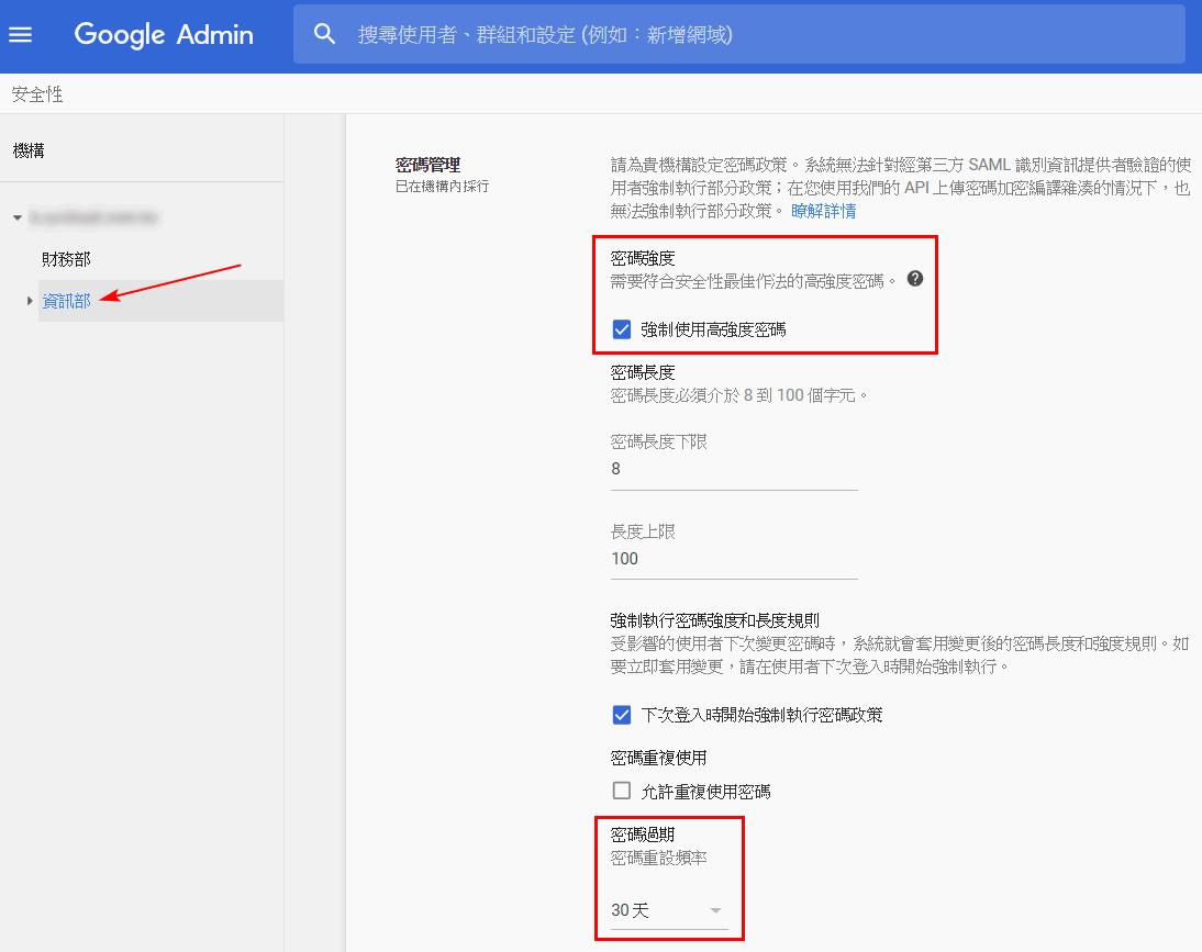 資訊部(嚴格密碼政策).png