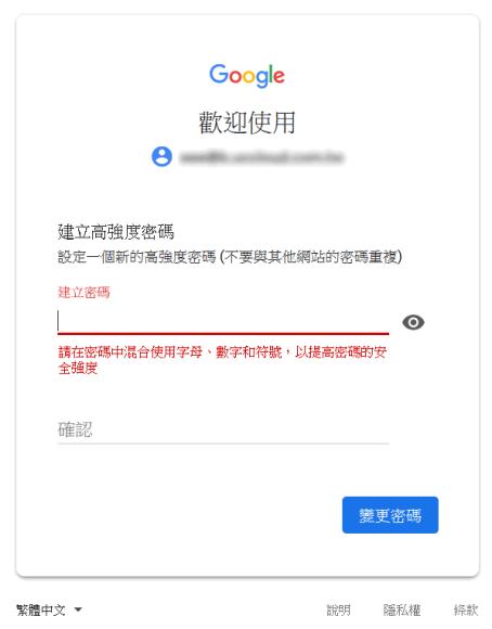 強制使用高強度密碼.png